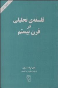 فلسفه تحليلي در قرن بيستم نویسنده اورام استرول مترجم فریدون فاطمی